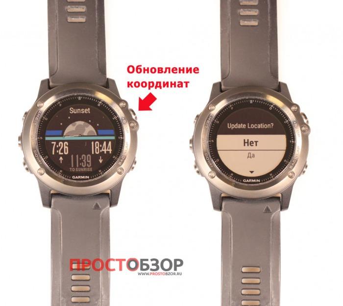 Виджет Восход - Закат - настройка положения GPS  в часах Garmin Fenix 3 HR