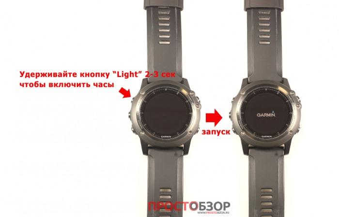 Запуск часов Gamrin Fenix 3 HR по кнопке Light