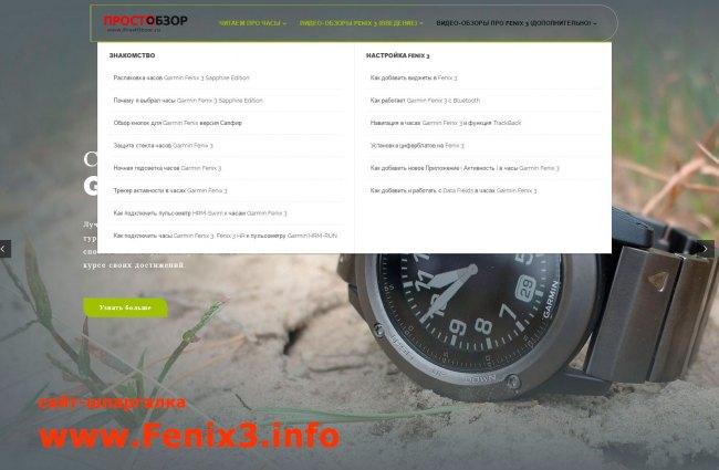 Специальный сайт для любителей часов Garmin Fenix 3
