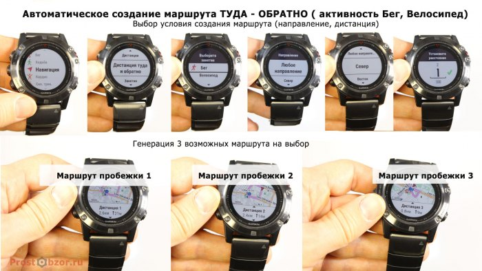 Автоматическая генерация маршрутов ТУДА-ОБРАТНО для бега и велосипеда в Garmin Fenix 5X