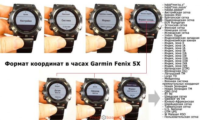 Список форматов координат часов Garmin Fenix 5X