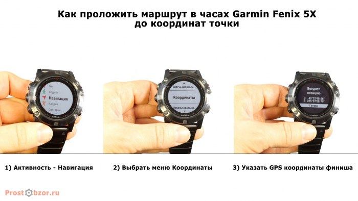 Как проложить маршрут по конечной координате GPS