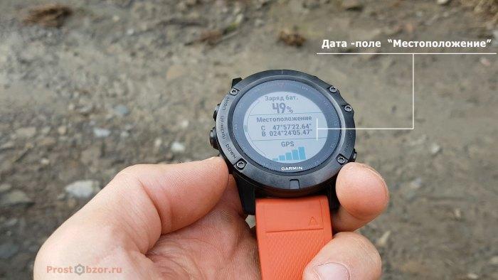 Дата-поле Местоположение - позволяет узнать свои координаты а активности