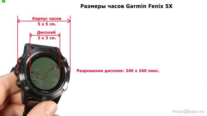 Размеры дисплея часов Garmin Fenix 5X
