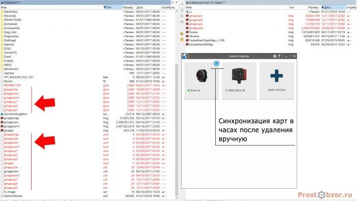 Синхронизация карт автоматически после удаления их вручную в Fenix 5X