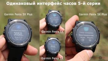 Общий программный интерфейс часов Garmin Fenix 5X plus и Fenix 5X