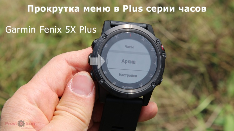 Пример меню прокрутки Garmin Fenix 5X Plus