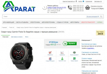 купить Garmin Fenix 5x в магазине Aparat.ua