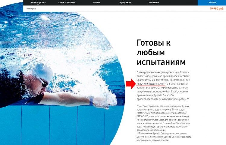 Новая модель Samsung Gear S3 Sport - не боится бассейнов и воды - 5АТМ