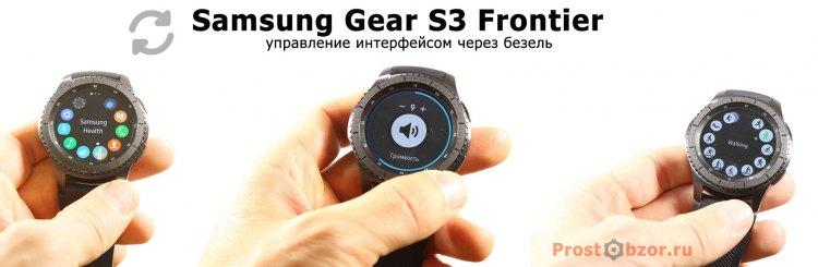 Использование безеля в часах Samsung Gear S3 Frontier