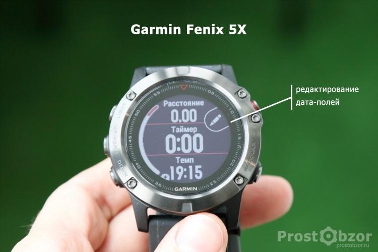 Редактирование дата-полей в часах Garmin Fenix 5X
