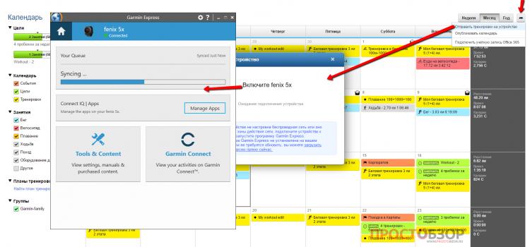 Синхронизация данных тренировки Календаря с программой Garmin Express