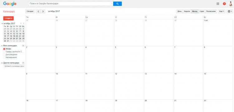 Как будет выглядеть Google Calendar