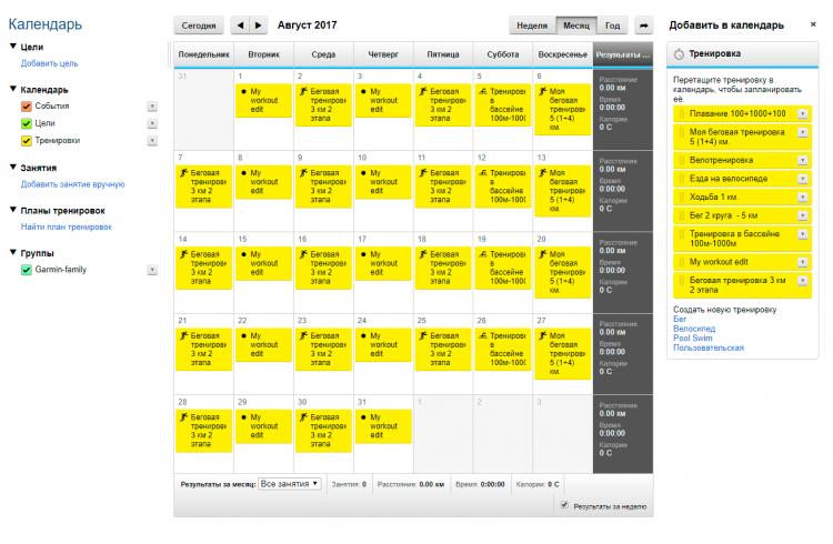 Заполненный календарь тренировок за месяц