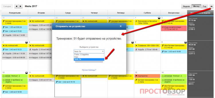 Выбор устройства Garmin для синхронизации с Календарем