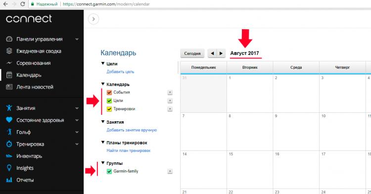 Шаг 2 - выбор фильтров в Календаре