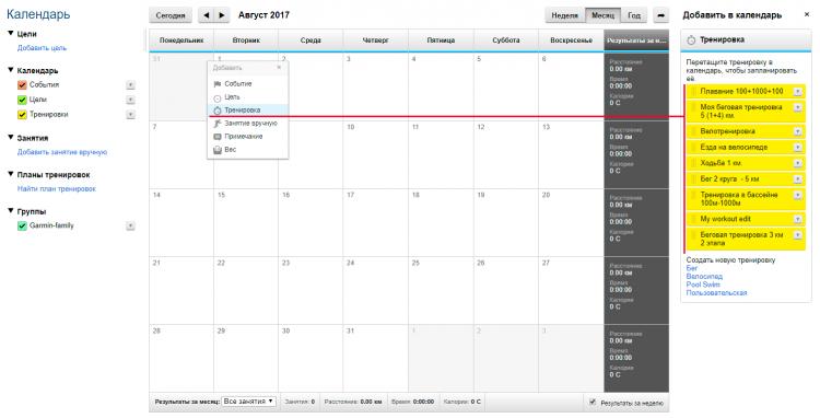 Шаг 4- список установленных тренировок в Календаре