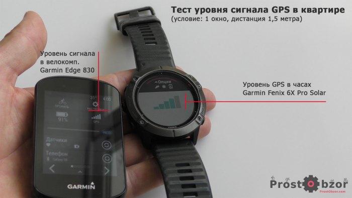 GPS тест чувствительности Garmin Edge 830 против Fenix 6X Pro Solar