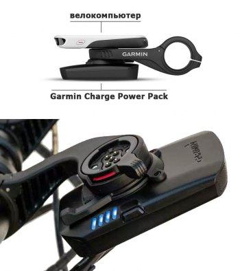 Дополнительный аккумулятор Garmin Charge Power Pack для велокомпьютера