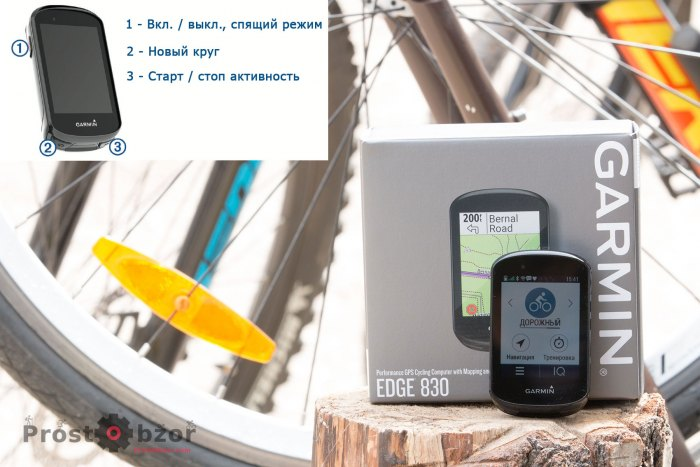 Кнопки велокомпьютера Garmin Edge 830