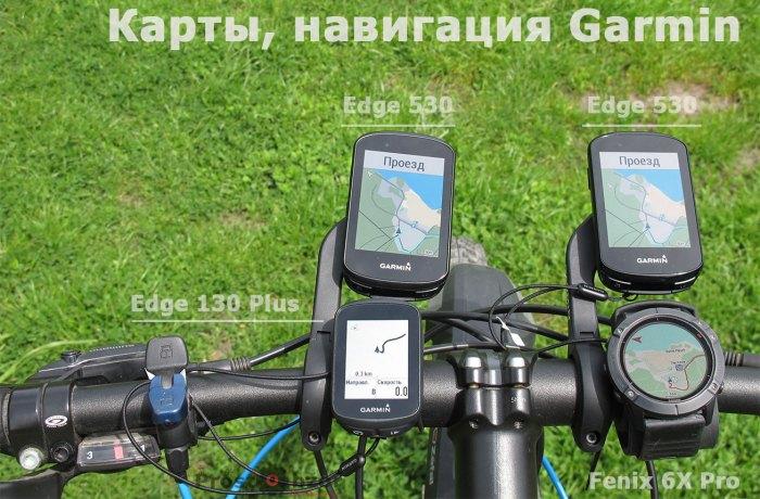 Карты и навигация в велокомпьютерах Garmin