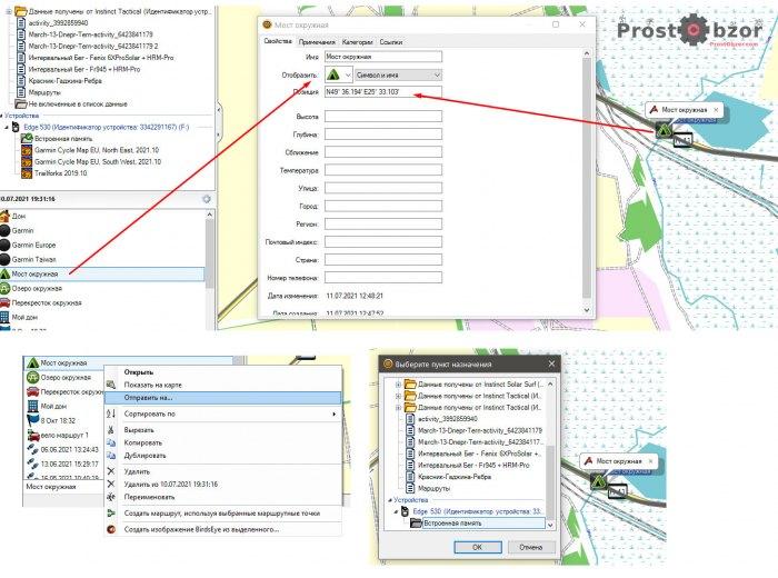 Как добавить точки в велокомпьютер Garmin Edge