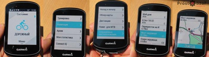 Как проверить добавленные POI в велокомпьютерах Garmin Edge