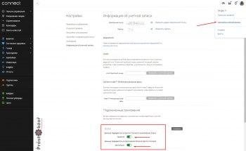 Как установить доступ к Strava в учетной записи Garmin