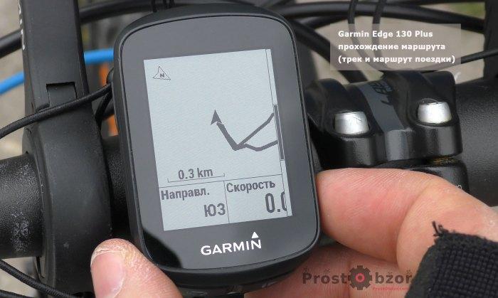 Пример маршрута Garmin edge 130 plus