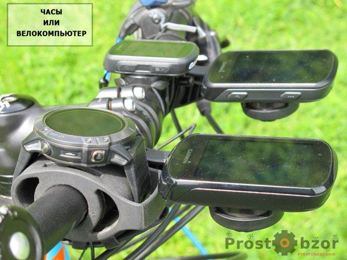 Что лучше - часы Garmin или велокомпьютер Garmin?