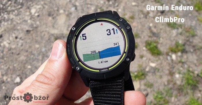 Как работает Climb-Pro в часах Enduro