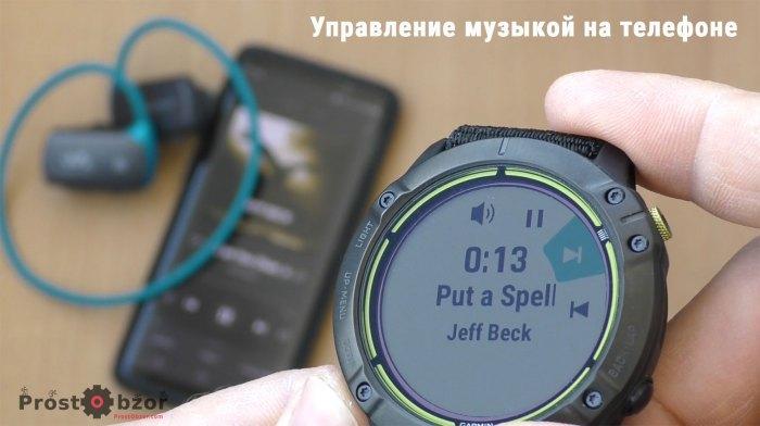 Управление музыкой на телефоне с помощью часов Garmin Enduro