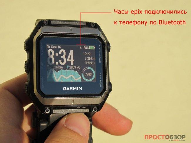 Знак подключения к Bluetooth  Garmin Epix к телефону