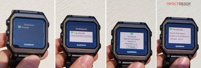 Уведомления в часах через facebook по Bluetooth