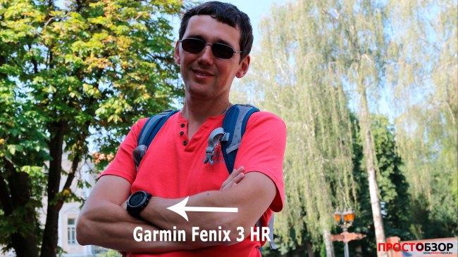 Сменил модель на Garmin Fenix 3 HR