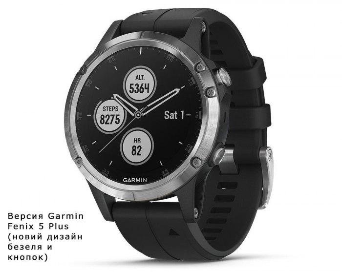 Новый дизайн часов Garmin Fenix 5 Plus