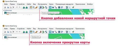 Кнопки для создание маршрутных точек в BaseCamp