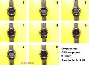 Сохранение GPS координат в часах Garmin Fenix 3HR
