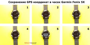 Сохранение GPS координат в часах Garmin Fenix 5X