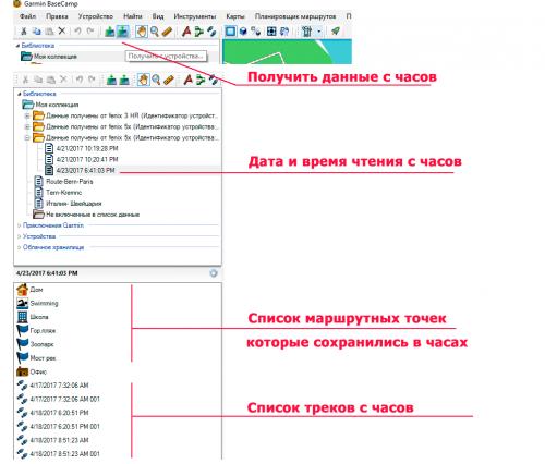 Расшифровка меню BaseCamp