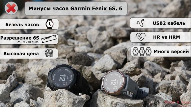 Минусы модели Fenix 6