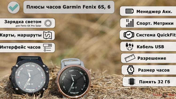 Плюсы часов Garmin Fenix 6