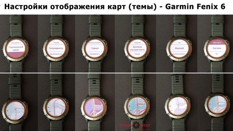 Примеры тем карт для часов Fenix 6 - 6s