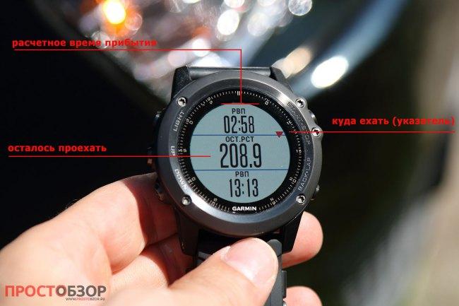 Расчетные поля поездки по маршруту в часах Garmin Fenix 3 HR