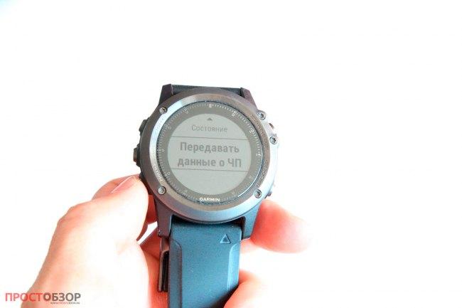 Режим Передача данных по пульсу в часах Garmin Fenix 3 HR