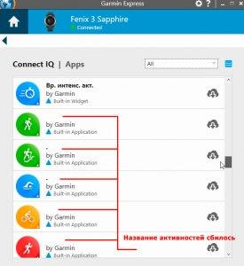 Сбились названия активностей Garmin Fenix 3