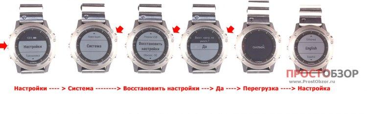 Программный сброс до заводских настроек часов Garmin Fenix 3