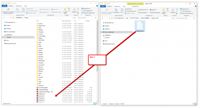Шаг 1 - Скопируте файл  gupdate.gcd который находится в папке System_v