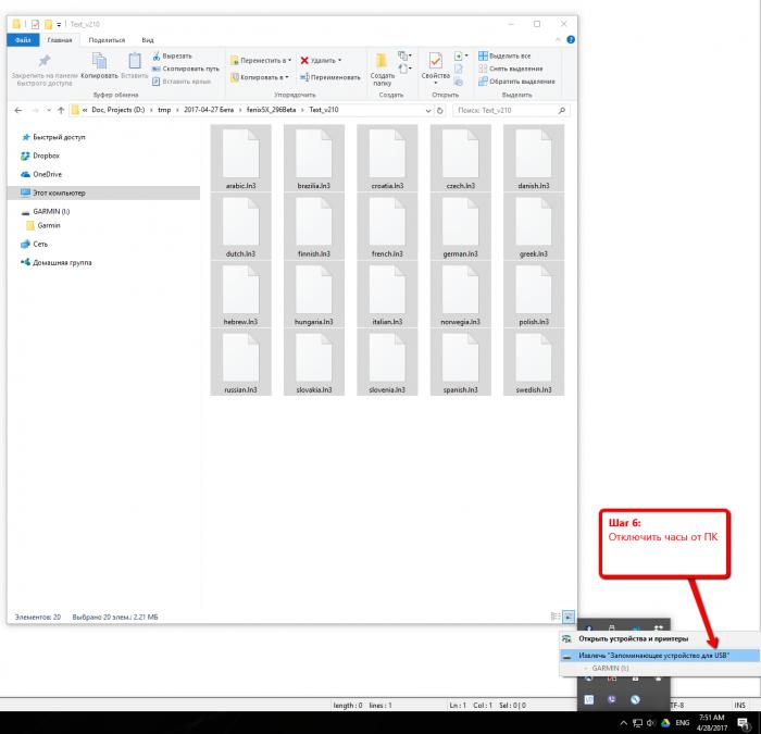 Шаг 6- Замените файлы в папке часов Garmin - Text