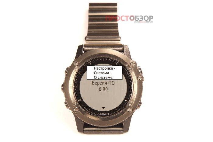 Прошивка часов Garmin Fenix 3 ver.6.90 - окончание установки